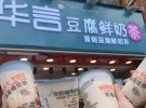 華言豆腐鮮奶茶加盟 新式特色奶茶店加盟 華言奶茶總部電話
