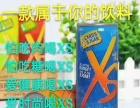 XS能量饮料