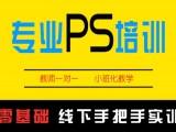 杭州濱江photoshop培訓班選匯星PS平面設計