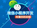 福州小程序定制开发小程序定制小程序开发小程序小游戏