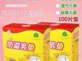 100片装防溢乳垫一次性防溢乳贴溢奶垫孕