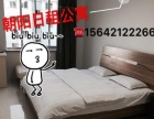 朝阳日租公寓家庭旅馆