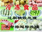 上海销毁牛奶奉贤进口食品原料过期销毁上海奉贤区食品销毁流程