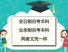 深圳自考大专深圳本地考试最快一年毕业!