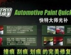 快特(中国)汽车服务连锁汽车美容 ,快速补漆