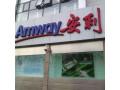 菏泽牡丹区哪里可以购买安利产品 牡丹区安利专卖店在哪