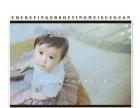 【中国娃】初壳婴儿摄影美学馆