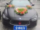 租车,找武汉全盛汽车租赁