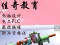 工业自动化控制PLC培训电工培训DCS FCS