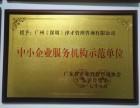 广州社保代缴泽才网点广 买房广州社保代理 小孩上学广州交社保