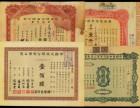 回收老票證,上海古舊票證回收,文革民國郵票股票回收