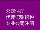 杨浦鞍山代理记账出口退书注册高返税变更法人股东年检公示