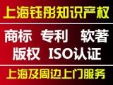 商标注册 专利申请 ISO认证 上海钰彤免费上门服务