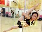 山东钢管舞培训日照钢管舞培训最好的钢管舞培训专家