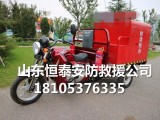 消防三轮车消防摩托车生产厂家
