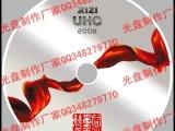 批发DVD碟片 光盘印刷、刻录、丝印,胶