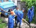 湖州专业通下水道高压清洗市政大型管道化粪池