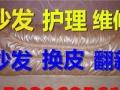 西安真皮沙发维修清洗保养沙发弹簧坍陷维修,全国连锁