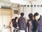 ▉ ▉初高中学电脑设计培训、学设计就来芜湖奇翼设计学院