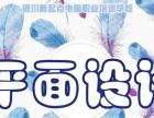 银川贺兰平面设计零基础实操课程 推荐就业