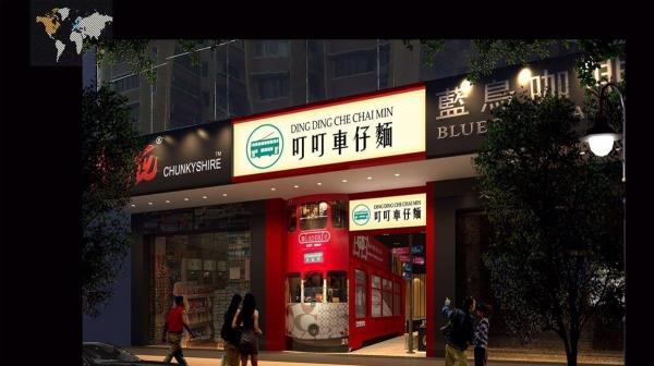 香港叮叮车仔面