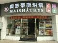 深圳蛋糕店加盟哪家好-麦莎蒂斯