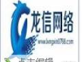 饶平网站建设 网页设计 软件开发销售