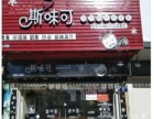 江北区庄桥冷饮甜品店转让