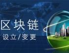 注册天津区块链公司 天津供应链公司注册