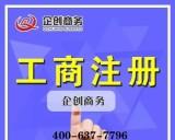 山西工商注册|太原代理营业执照