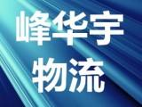 北京物流公司 长短途搬家搬厂机器设备 整车零担运输