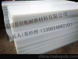 高密度聚乙烯板(HDPE)