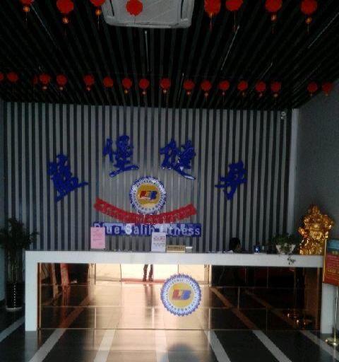 香港蓝堡健身歙县分店