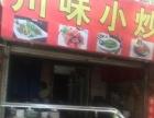 历城盈利中餐馆转让