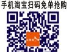淘宝双11活动手机淘宝扫码免单抢购
