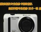 天津市相机维修卡西欧自拍神器维修尼康相机维修