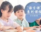 上海浦东少儿英语培训班多少钱 浸入式英语教学