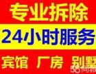 上海专业室内外拆除 别墅 宾馆 酒店厂房办公楼 商场