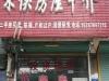 阜阳-宝蓝大酒大3室2厅-700元