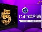 上海影视包装设计培训 C4D美工设计培训