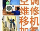 桂林空调维修桂林维修空调拆装 空调加氟清洗