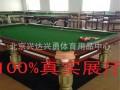 台球桌厂家店 台球桌专卖 台球桌销售