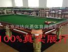 台球桌价格 台球桌专卖 台球桌厂家直销