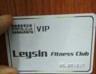 莱森健身中心年卡