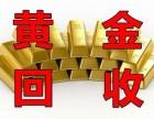 衡水各县城回收黄金首饰多少钱一克铂金回收钻戒回收