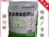 猪兔0.1%核心料 替代抗生素饲料添加剂 饲料厂**无抗核心料