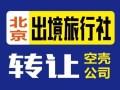 转让北京国际旅行社 旅行社转让 带出境资质