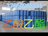 乙酸乙酯生产厂家仓库现货价格低廉