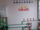 佳善地暖公司 唐山伟星地暖 专业设计 安装 清洗