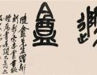 2018年吴昌硕书法价格评估